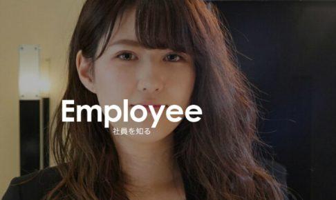 採用サイトの画面